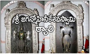 Jaganadh Swamy Temple